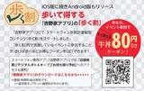 2016_11吉野家アプリ