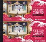 2017_02チムニー株主優待