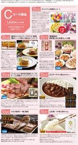 2020_08サカタノタネ株主優待選択2