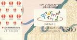 2014_12日本商業開発株主優待