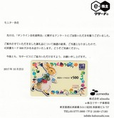 20171027e-株主リサーチ当選