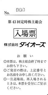 2011ダイオーズ株主総会入場票