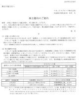 2017_12マネックスグループ株主優待