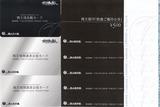 2015_11鉄人化計画株主優待