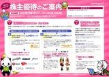 2013_9Paperboy&Co株主優待