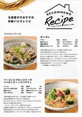 2015_09三光MFレシピ1