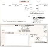 2020_10イオン北海道配当相当額計算書