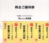 2010_11カスミ株主優待