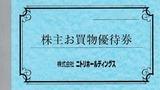 2019_04ニトリ株主優待