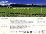 2007RF株主優待(金券)