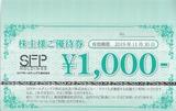 2019_05SFPHD株主優待