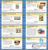 2019_05東京個別指導学院株主優待選択