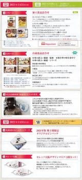 2020_11日本ハム株主優待選択