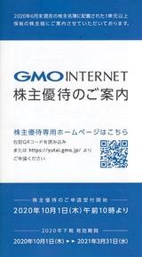 2020_09GMOインターネット株主優待