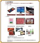 2017_06MCJ株主優待2