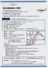 2015_11テレビ東京年忘れにっぽんの歌当選