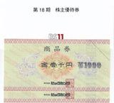 2016_11 BS11株主優待