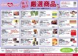 2014_09東建コーポレーション優待カタログ