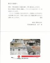 2020_12新東工業株主優待