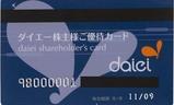 2005_11ダイエー株主優待.jpg