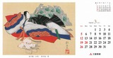 2016_11三菱商事カレンダー
