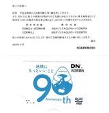2019_06大日本塗料株主優待