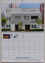 2016_12日本ハウスHDカレンダー
