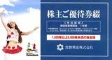 2011常磐興産株主優待