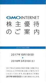 2017_09GMOインターネット株主優待