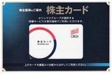 2016_06オリックス株主優待