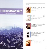 2013_12日本管財株主優待
