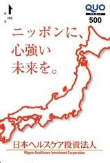 2018_07日本ヘルスケア投資法人総会土産