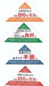 20181227丸亀製麺クーポン