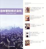 2014_06日本管財株主優待