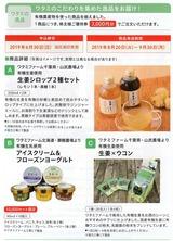 2019_05ワタミ株主優待交換商品
