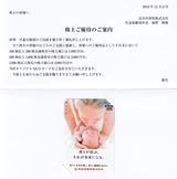 2019_12長谷川香料株主優待