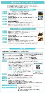 2017_03サントリー食品インタ株主イベント
