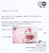 20210422e-株主QUOカード当選