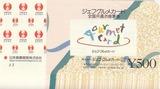 2016_12日本商業開発株主優待