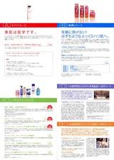 2013_11ロート製薬株主優待パンフ