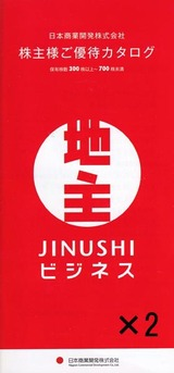 2021_09日本商業開発株主優待選択