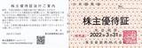 2021_03東京都競馬株主優待2
