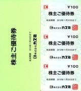 2010_5カスミ株主優待