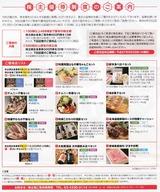 2015_09チムニー株主優待選択