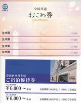 2021_06安田倉庫株主優待