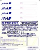 2013_11ANA株主優待