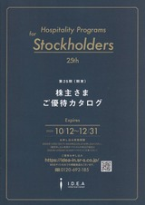 2020_09イデアインターナショナル株主優待選択
