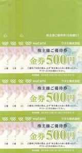2016_11ワタミ株主優待