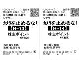 20180904東急シネマ優待利用