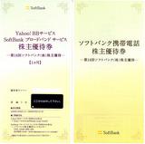 2008_12ソフトバンク株主優待